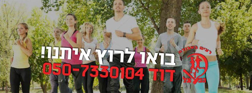 ליגת הפועל רצים בעבודה בחסות מרתון ישראל