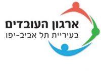 ארגון עובדי עיריית תל אביב יפו