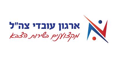 """ארגון עובדי צה""""ל"""